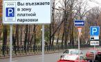 В Москве расширяется зона платной парковки до Садового кольца