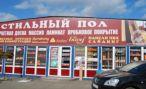 В Химках закрыт рынок на котором незаконно торговали стройматериалами
