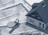 Какие документы необходимы для регистрации права на недвижимость