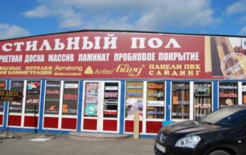 В Химках закрыт рынок