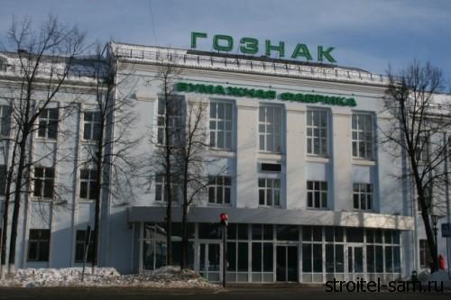 бумажная фабрика Гознак