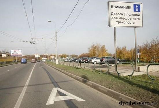 новые выделенные полосы в Москве